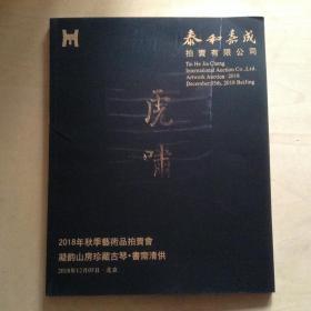 泰和嘉成2018秋季拍卖会——凝韵山房珍藏古琴 书斋清供 北京