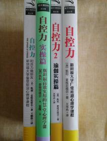 自控力全集共四册