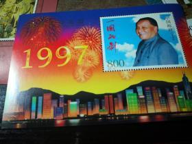 买满就送 97年香港回归  全新 邮票小型张 一张