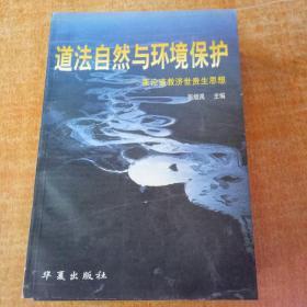 道法自然与环境保护:兼论道教济世贵生思想