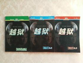 越狱 :影视学美语 [完整中英对照剧本] (第一季、第二季、第三季)【3本合售】