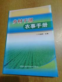 乡村干部农事手册