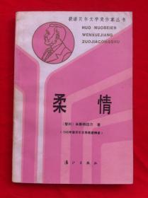 柔情 获诺贝尔文学奖作家丛书