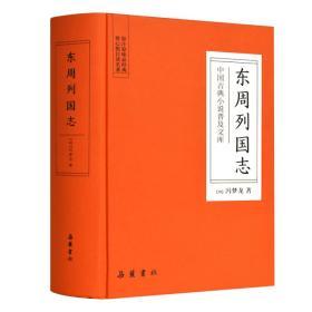 (2019年目录)中国古典小说普及文库:东周列国志(精装)9787553809298