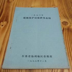 73年油印本《一九七三年植物保护试验研究总结》