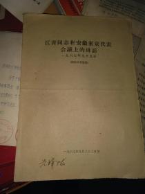 江青同志在安徽南京代表会议上的讲话