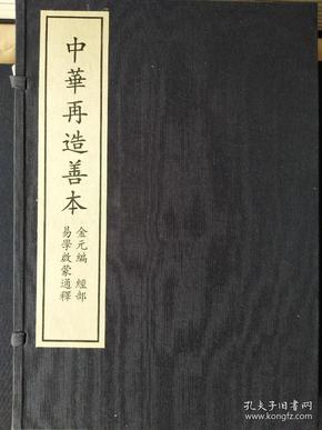 易学启蒙通释(中华再造善本,一函2册)