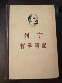列宁《哲学笔记》。精装本。五六年一版一印。名人藏书品相好。
