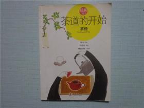 茶道的开始:茶经