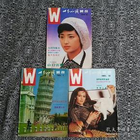 《世界知识画报》(1985年第8、9、10期)