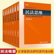 王泽鉴民法研究系列全八册 9787301289631