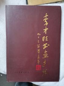 李才旺书画选集(董寿平题写书名)