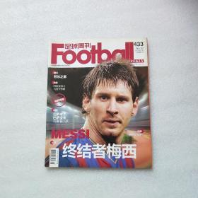 足球周刊 2010年总第433期 梅西 巴塞罗那