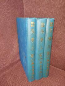 早期原版《易学三书》精装三册册—— 是书小店有多版次,还有平装本,价格更实惠!