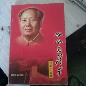 爷爷毛泽东