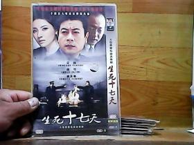 生死十七天;2碟装DVD【国语发音中文字幕】