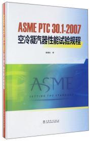 ASMEPTC30.1-2007空冷凝汽器性能试验规程