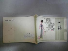 聊斋故事:小梅  彩版横32开连环画