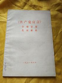 共产党宣言介绍提要名词解释