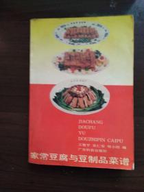家常豆腐与豆刷品菜谱(