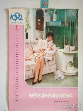 1992年挂历 美在花城