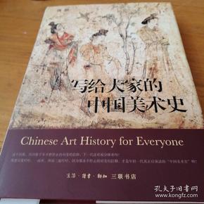 写给大家的中国美术史【全彩精装】