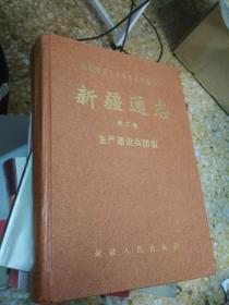 新疆通志.第三十七卷.生产建设兵团志
