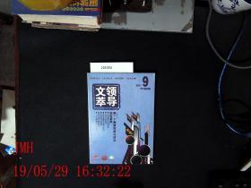 领导文萃  2011.9下