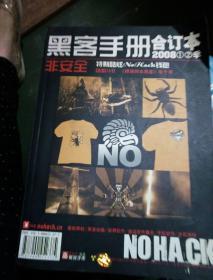 非安全合订本黑客·手册2008(l)(2)季