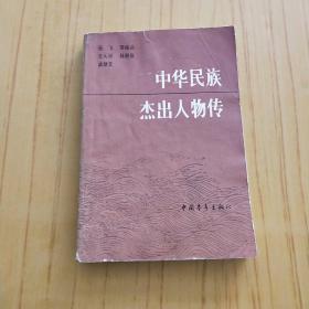 中华民族杰出人物传.第二集