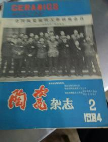 陶瓷杂志(1984.2)总第53期