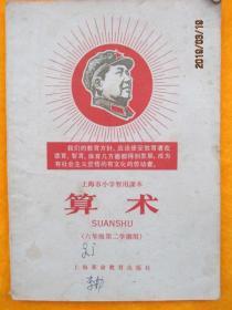 上海市小学暂用课本【算术】六年级第二学期用】