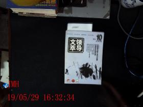 领导文萃  2011.10上