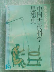 中国古代科学思想史(一版一印,仅印1500册)