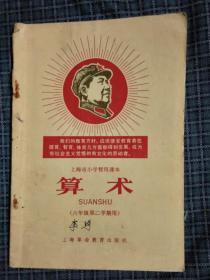 算术 [文革书] 上海小学暂用课本 六年级第二学期