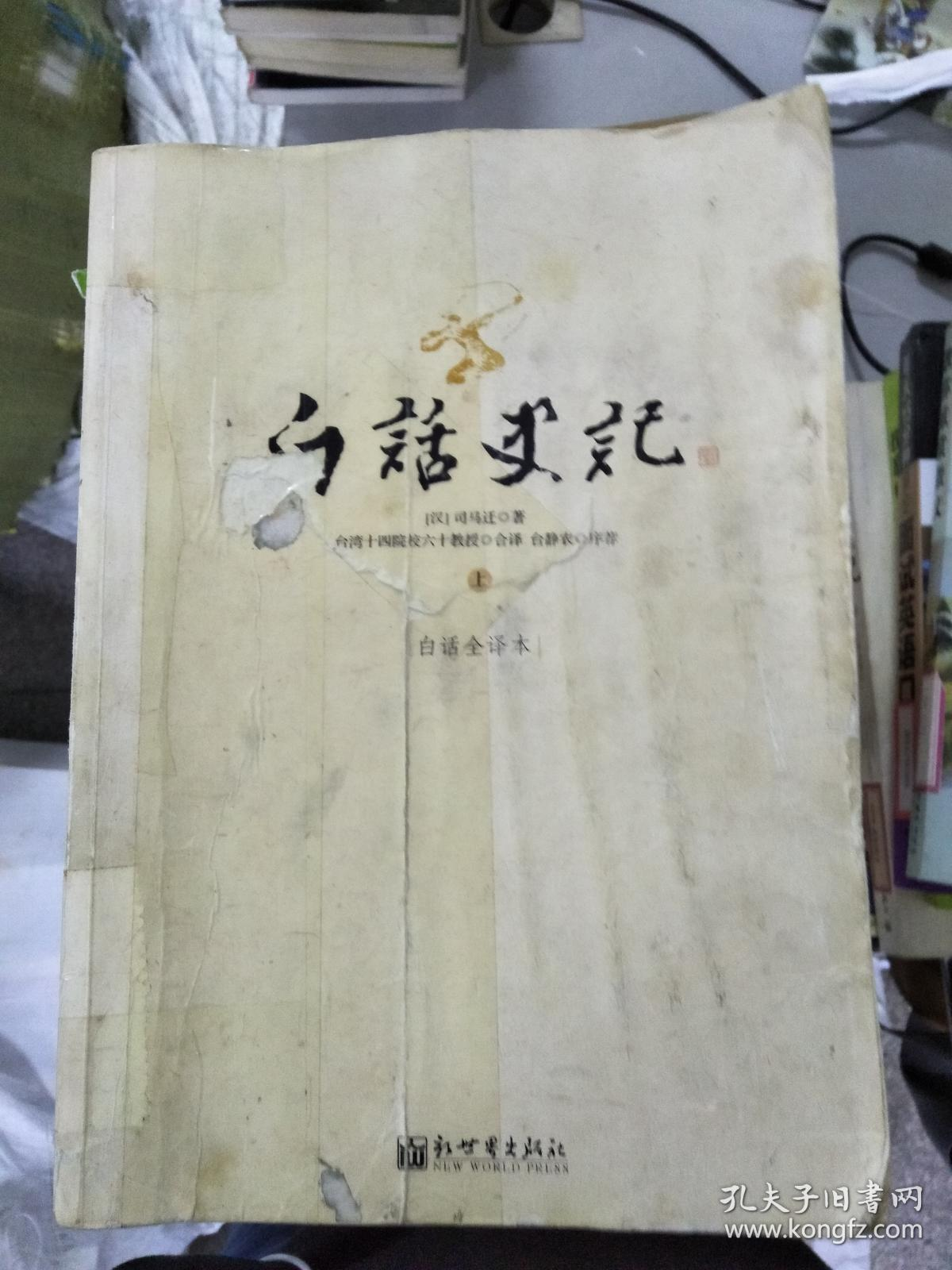 正版!!白话史记(上):白话全译本9787802283367