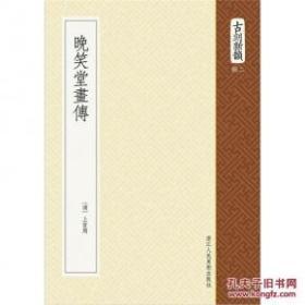 晚笑堂画传(古刻新韵二辑  软精装  影印本 全一册)