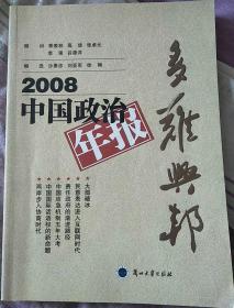 多难兴邦:2008中国政治年报
