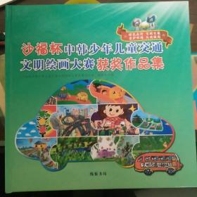 沙福杯中韩少年儿童交通文明绘画大赛获奖作品集