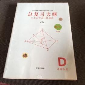 总复习大纲,第3版,数学文