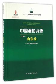 中国湿地资源·山东卷