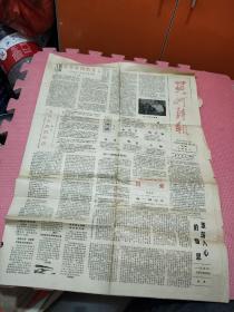 黄河诗报1986.5.16第10期(总22期)