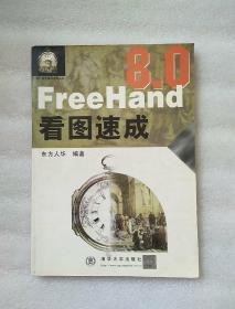 FreeHand 8.0看图速成