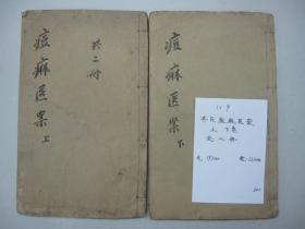 线装书《齐氏痘麻医案》(上下卷 全二册)B1-119