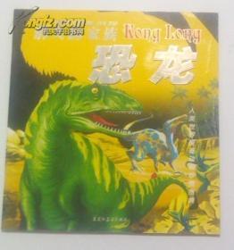 人类世界探奇动物珍贵图典 消失的家族 恐龙 甲龙等江浙沪皖满50元包邮快递!