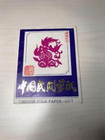 中国民间剪纸 金鱼 10张全