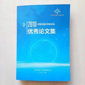 中国兵器科学家论坛优秀论文集(2018)大16开、718页
