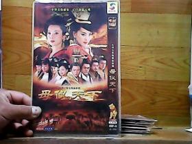 母仪天下;2碟装DVD【国语发音中文字幕】