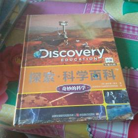 探索科学之奇妙的科学/人体的奥秘(2)本