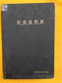 新术语辞典(精装本、民国29年初版)
